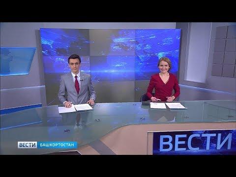 Вести-Башкортостан - 07.03.19
