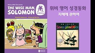 영어성경동화, 위비 Solomon and Seven B…