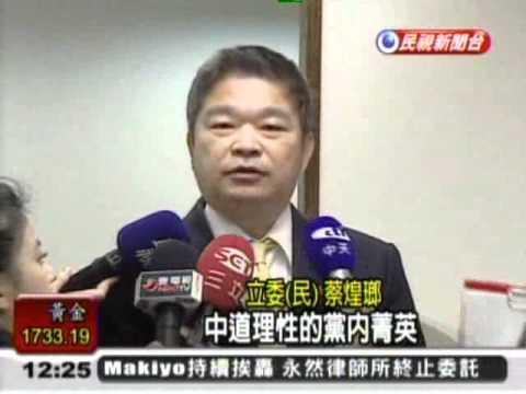 20120206 小英路線?傳青壯派推林全.陳健仁 民視新聞
