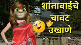 😜 शांताबाई  चावट उखाणे 😂 - Marathi Chavat Ukhane part-2- Marathi Funny videos - Talking Tom Marathi