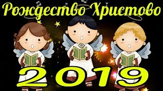 На Рождество Христово 2019 поздравления с Рождеством Христовым поздравление