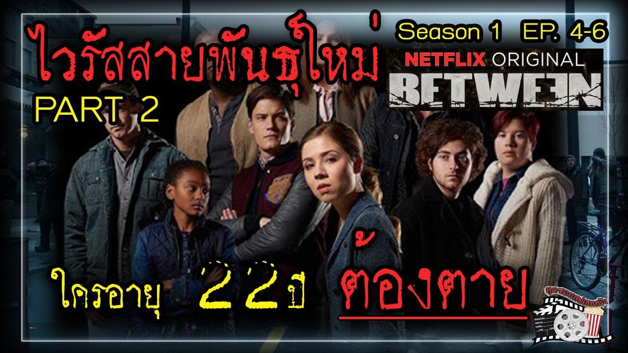 ไวรัสสายพันธุ์ใหม่ ฆ่าแต่ผู้ใหญ่ไม่ฆ่าเด็ก!! | สรุปเนื้อเรื่อง | Between Season 1 Part 2 | Netflix