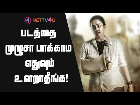 Jyothika Explains Naachiyaar Controversy!