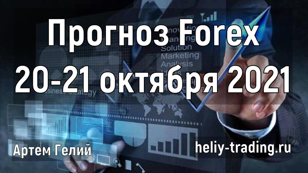 Аналитика и прогноз форекс на 20 - 21 октября 2021