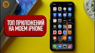 ТОП Приложений на моем iPhone + Результаты конкурса iPhone Xr