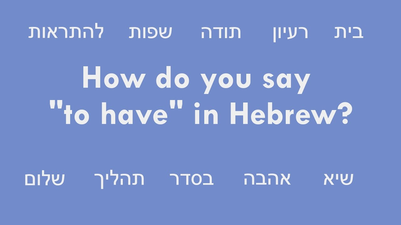 What are some hebrew swear words