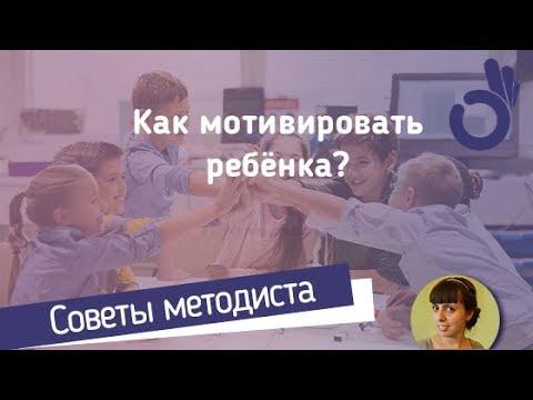 Вебинар: как мотивировать ребёнка | AllRight.io