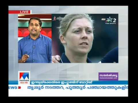 India against England in Womens world cup cricket | Manorama News