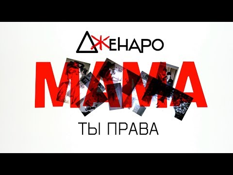 Дженаро  - Мама, ты права (Official Audio 2018)