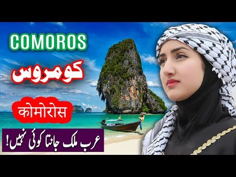 Travel To Comoros | History Documentary About Comoros in Urdu And Hindi | Spider Tv | کوموروس کی سیر