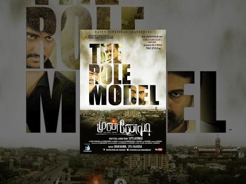 Munnodi Tamil Full Movie
