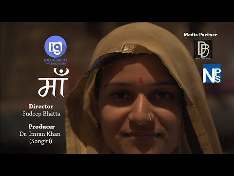 Maa | Short Film | Idlography Productions | Dedicated to all Mothers
