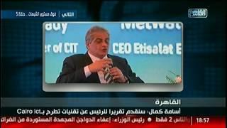 نشرة السابعة من القاهرة والناس 28 نوفمبر
