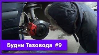 Будни Тазовода #9: Ставим тормоза Brembo Max! - [Жорик Ревазов Блог]