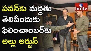 ఫిల్మ్ ఛాంబర్లో న్యాయవాదులతో పవన్ మంతనాలు..! Allu Arjun Arrives at Film Chamber To Support PK