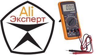 AliЭксперт: Обзор мультиметра DT-9208A с AliExpress