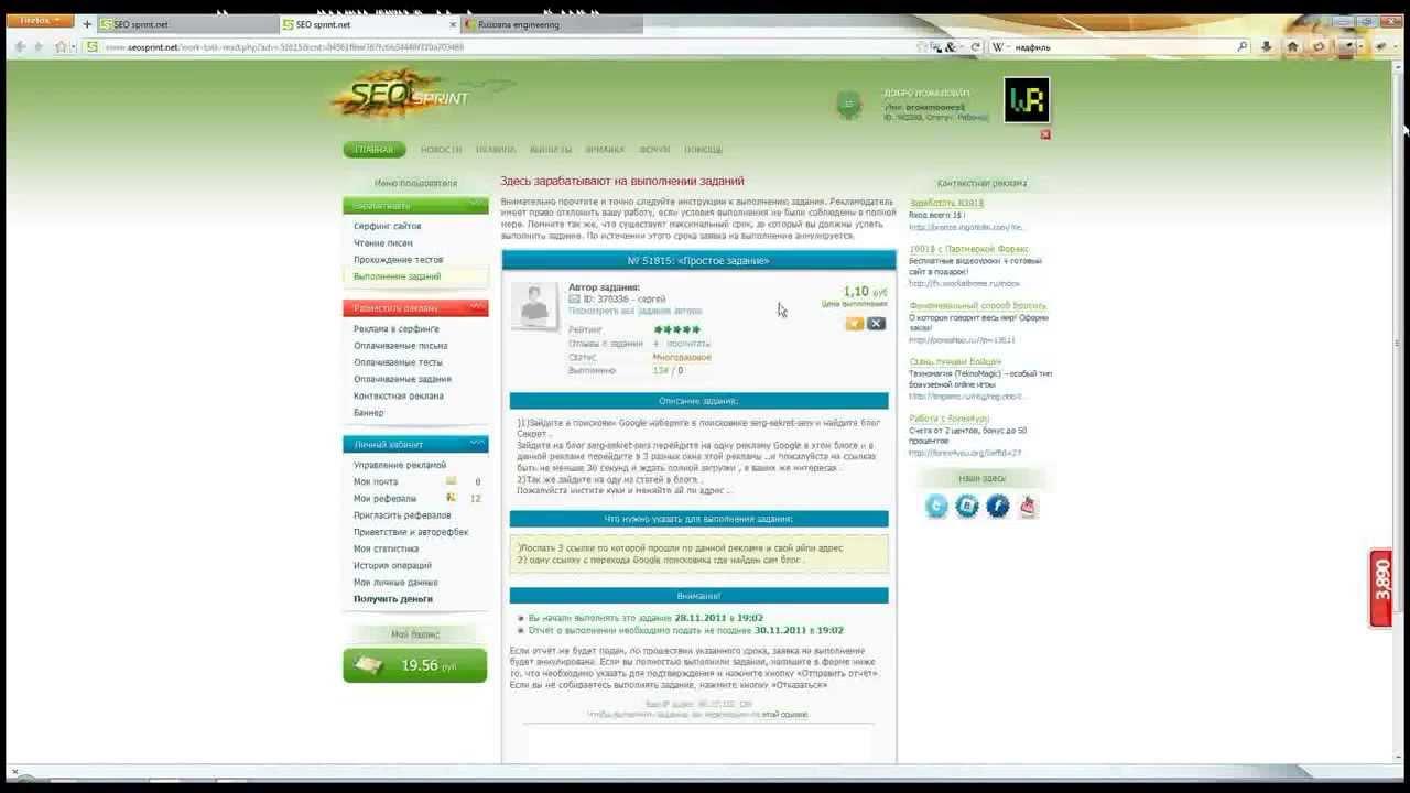 Заработать на донат легко с SEO sprint  Аллоды онлайн, Варфейс  Работа в интернете