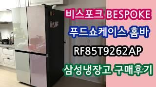 비스포크후기 RF85T9262AP 삼성냉장고 푸드쇼케이…