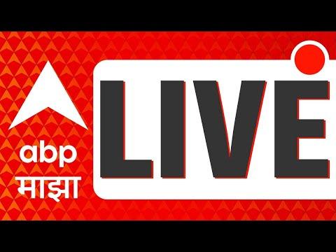 ABP Majha LIVE: Maharashtra Monsoon 2021| Maharashtra Politics | मराठी न्यूज LIVE 24x7
