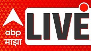 ABP Majha LIVE: Maharashtra Monsoon 2021  Ganesh Chaturthi 2021  नयज LIVE 24x7  COVID-19 News