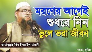 বাপরে বাপ এ কেমন ওয়াজ !! আমানুল্লাহ বিন ইসমাইল মাদানী  Bangla Waz  Amanullah Bin Ismail Madani.mp3