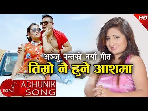 Timro Nai Hune Aashma - Anju Panta | New Nepali Song 2074/2018