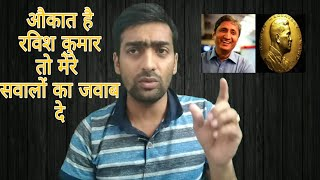 Download My Simple question is For Ravish Kumar . Please Answer my Questions .