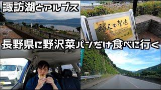 車で500㎞走って、野沢菜パン買いに行った【長野県梓川SA】