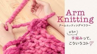 初心者でも簡単!手首だけで「スヌード」を編む方法 ☆C CHANNELアプリを...