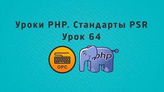 64 - Уроки PHP. Стандарты PSR