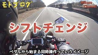 【モトブログ】バイクのシフトチェンジの方法【MotoVlog】 thumbnail