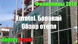 Филиппины 2020 Eurotel Обзор отеля и прилегающей улицы 2 станция Боракай