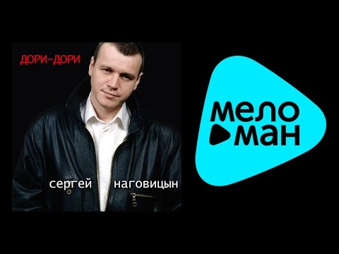 СЕРГЕЙ НАГОВИЦЫН - ДОРИ - ДОРИ / SERGEY NAGOVITSYN - DORI - DORI