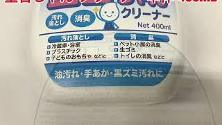 カネヨ石鹸 重曹ちゃんクリーナー本体 400mL