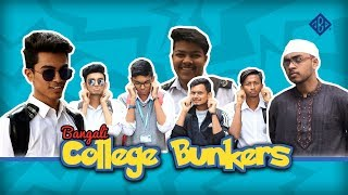 Bengali College Bunkers || Bangla New Funny Video  || Rafi Bhaiyu