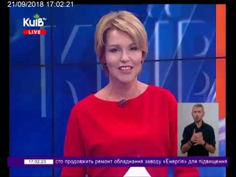 Телеканал Київ: 21.09.18 Київ Live 17.00