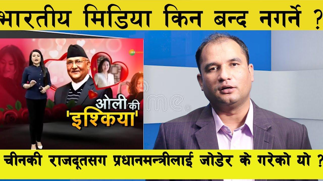 भारतीय मिडियाको अर्को दादागिरी, प्रधानमन्त्रीलाई चिनकी राजदूतसँग जोडेर लाञ्छना
