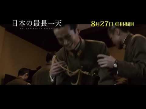 《日本最長的一天》30s 預告 The Emperor In August 30s HD Trailer