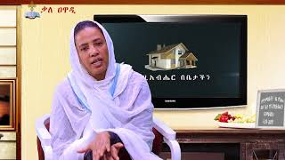 Kale Awadi spiritual Tv program :  Egziabehar bebetachen part 8