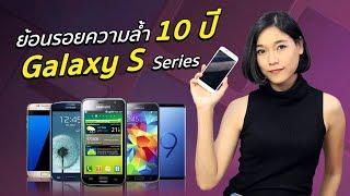 ย้อนรอยความล้ำ 10 ปี Samsung Galaxy S