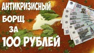 Борщ за 100 рублей / вкусный мясной суп/ антикризисный рецепт