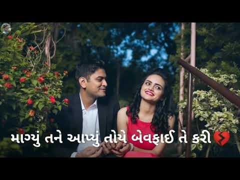 Ashok Thakor New Gujarati Stets (Ho Aaj Duvao Kare Chhe Janu Mara Motani)