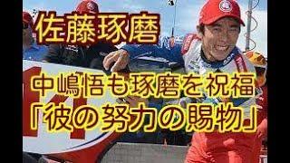 佐藤琢磨のインディ500優勝を受けて、中嶋悟がコメントを寄せた。中嶋は...