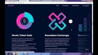 SOUNDEON - первая децентрализованная музыкальная платформа для начинающих музыкантов