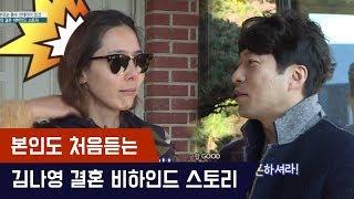 본인도 처음듣는 김나영 결혼 비하인드스토리 (동공지진) [마마랜드] 7회