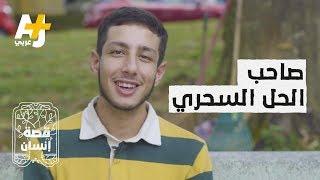 """شاب عربي يكشف """"طريقة سحرية"""" حقق بها نجاحاً وغيرت حياته"""