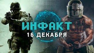 Инфакт от 16.12.2016 [игровые новости] — RS Siege, Modern Warfare Remastered, Daymare: 1998…