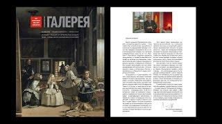 """Presentación de la Revista """"La Galería Tretyakov"""""""