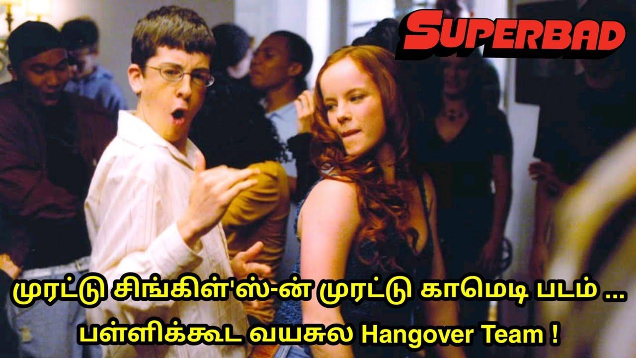 பள்ளிக்கூட வயசுல Hangover Team | தமிழ் விளக்கம் | Mr Hollywood | Superbad tamil