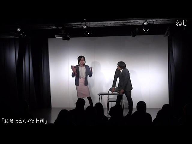 【ねじ】コント「おせっかいな上司」2014.12.18(木)ケイダッシュステージゴールドライブより